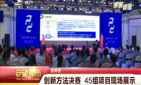 守望都市|2019中国创新方法决赛 45组项目现场展示