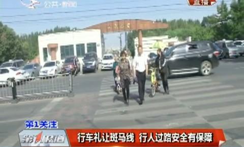 第1報道|行車禮讓斑馬線 行人過路安全有保障