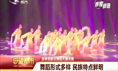 守望都市|吉林省群众舞蹈大赛决赛:舞蹈形式多样 民族特点鲜明