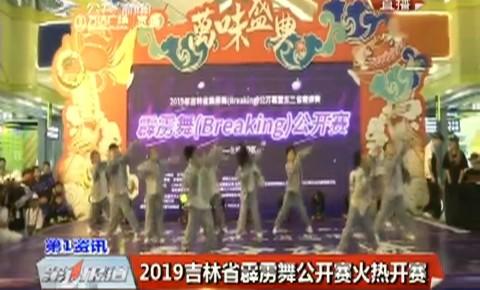 第1报道|2019万博手机注册省霹雳舞公开赛火热开赛