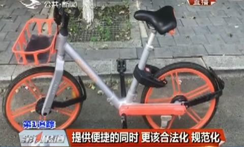 第1报道|提供便捷的共享单车 更应合法化 规范化
