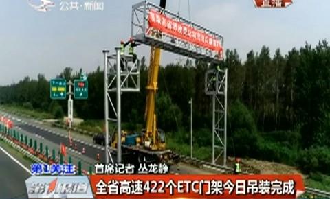 第1報道|吉林省高速422個ETC門架9月3日吊裝完成
