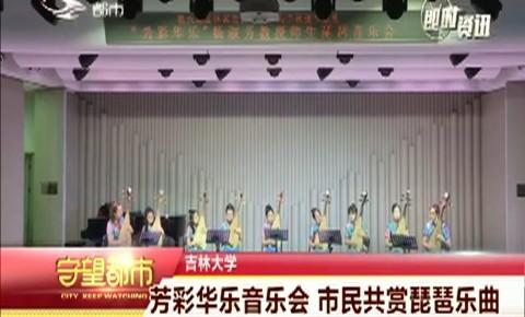 守望都市|芳彩华乐音乐会 市民共赏琵琶乐曲