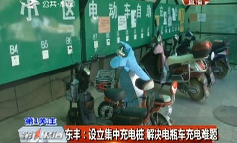 第1报道|东丰:设立集中充电桩 解决电瓶车充电难题