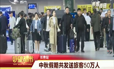 守望万博官网manbetx客户端|长春站中秋假期共发送旅客50万人