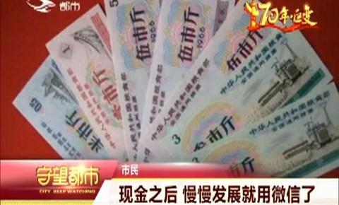 守望都市|新中国70年——支付方式的变化