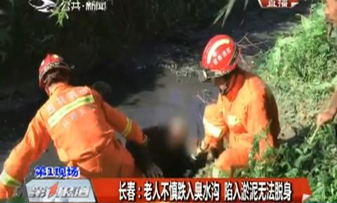 第1报道|长春一老人不慎跌入臭水沟 陷入淤泥无法脱身