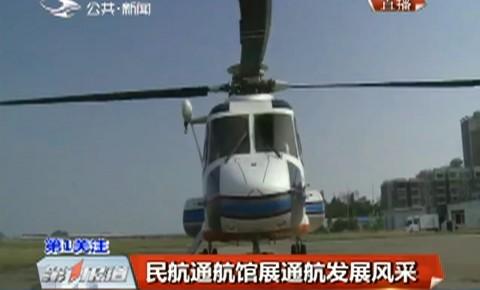 第1报道 航空开放日 记者带您走进吉林航空馆