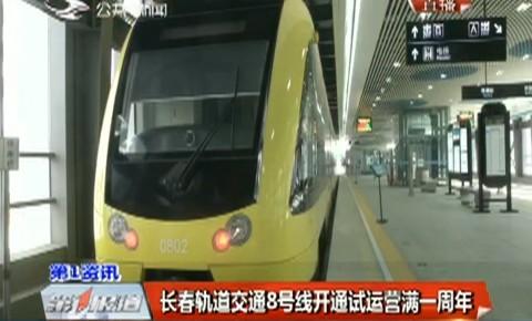 第1报道|长春轨道交通8号线开通试运营满一周年