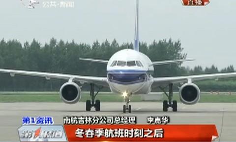 第1报道|长春将新增北京大兴、丽江航线