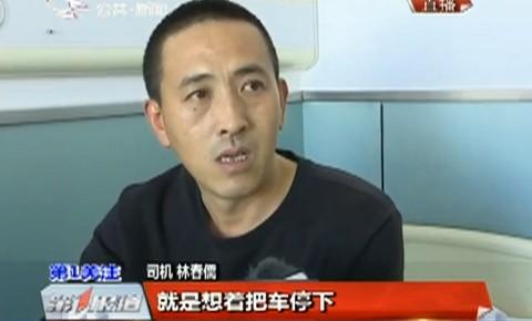 第1报道|辽源:危急时刻 公交司机踩下了刹车