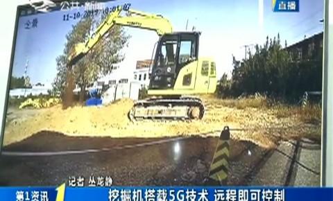 第1報道|挖掘機搭載5G技術 遠程即可控制