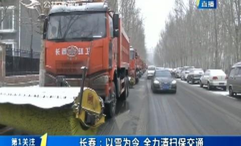 第1报道|长春以雪为令 全力清扫保交通