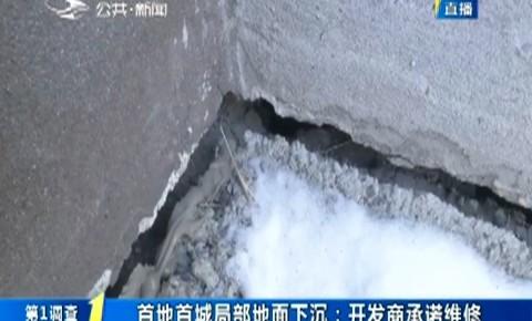 第1報道|首地首城局部地面下沉:開發商承諾維修