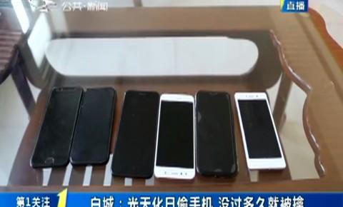 第1報道|白城:光天化日偷手機 沒過多久就被擒