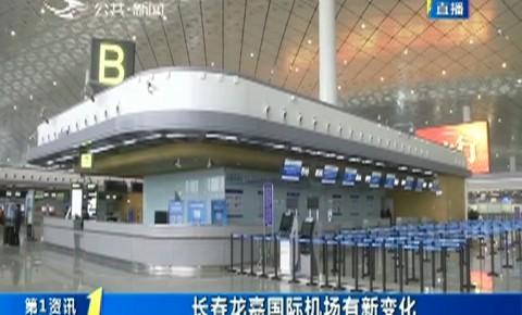 第1報道|長春龍嘉機場今起所有國內航班轉至T2航站樓