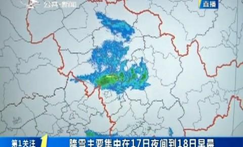 第1报道|吉林省迎强降雪 19日早将出现-20°最低气温