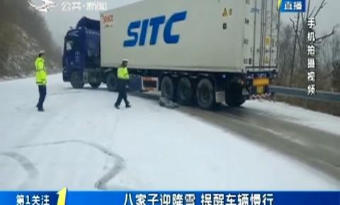 第1报道|八家子迎降雪 提醒车辆慢行
