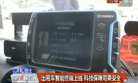 第1报道|出租车智能终端上线 科技保障司乘安全