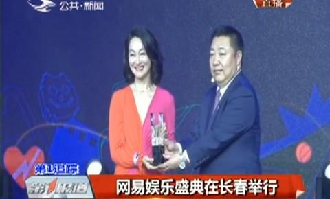 第1報道|網易娛樂盛典在長春舉行