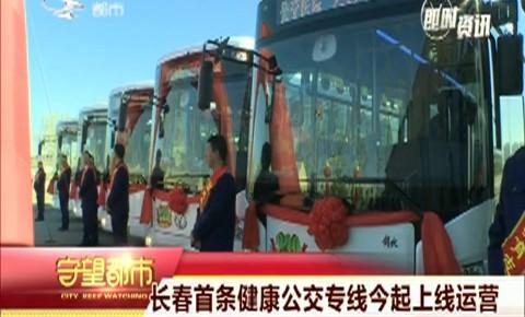守望都市|长春首条健康公交专线今起上线运营