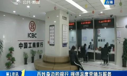 第1报道|百姓身边的银行 提供温度营销与服务