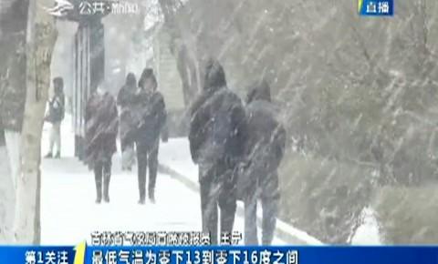 第1報道|吉林省內多地迎來降雪 氣溫大幅下降