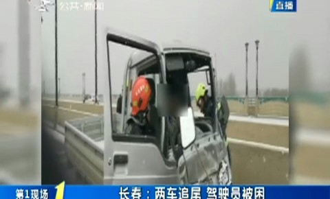 第1报道|长春两车追尾 驾驶员被困