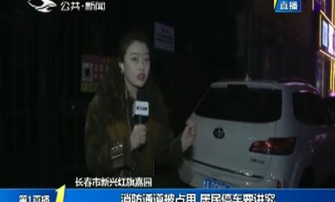 第1报道|消防通道被占用 居民停车要讲究