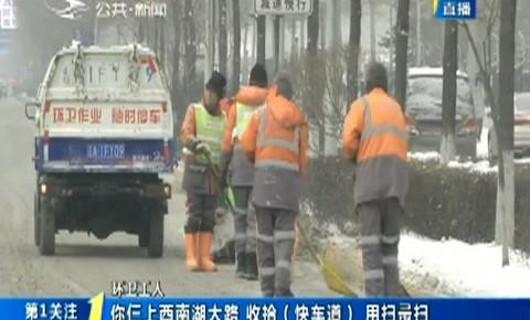 第1报道|环卫工人全力以赴 一场大雪没咋地