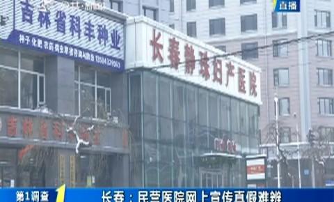 第1报道|长春:民营医院网上宣传真假难辨