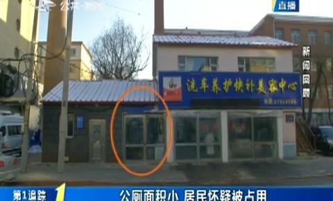 第1报道|公厕面积小 居民怀疑被占用