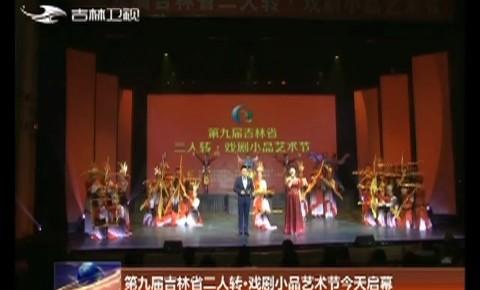 第九屆吉林省二人轉·戲劇小品藝術節3日啟幕