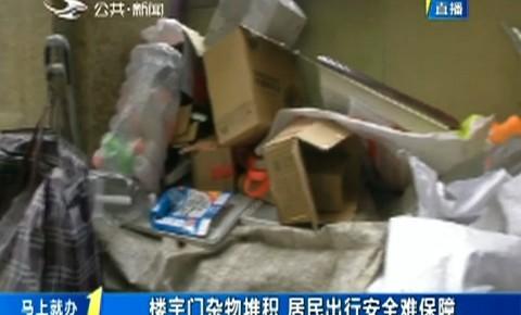 第1报道|楼宇门杂物堆积 居民出行安全难保障