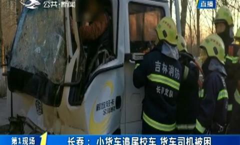第1报道|长春:小货车追尾校车 货车司机被困