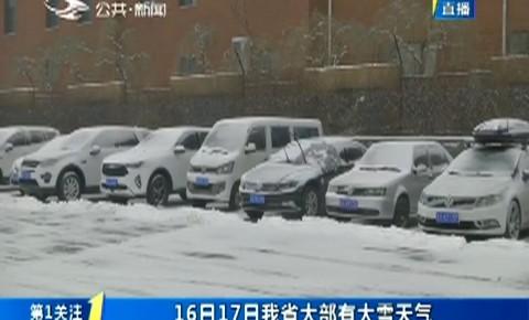 第1报道|16日17日我省大部有大雪天气