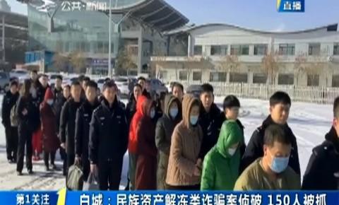 第1报道|白城:民族资产解冻类诈骗案侦破 150人被抓