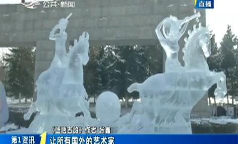 第1报道|冰雪梦工厂 相约雕塑园