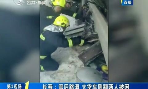 第1报道|长春:雪后路滑 大货车侧翻两人被困