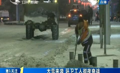 第1報道|大雪來襲 環衛工人徹夜奮戰