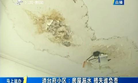 第1报道|道台府小区:房屋漏水 损失谁负责