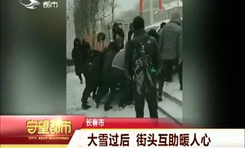 守望都市|长春市:大雪过后 街头互助暖人心