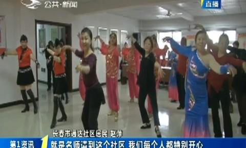 第1报道|长春:社区老年艺术学校开课了
