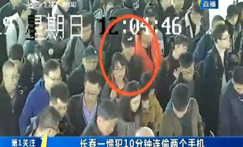 第1報道|長春一慣犯10分鐘連偷兩個手機