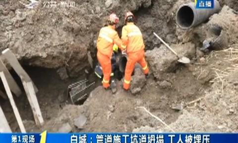 第1报道|白城:管道施工坑道坍塌 工人被埋压