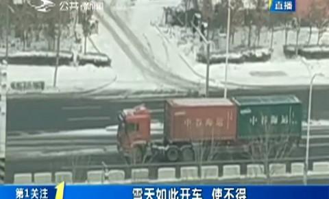 第1报道|雪天如此开车 使不得