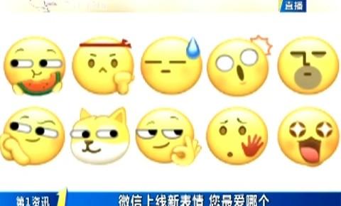 第1報道|微信上線新表情 您最愛哪個