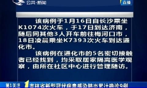 第1報道|吉林省新型冠狀病毒感染肺炎累計確診9例
