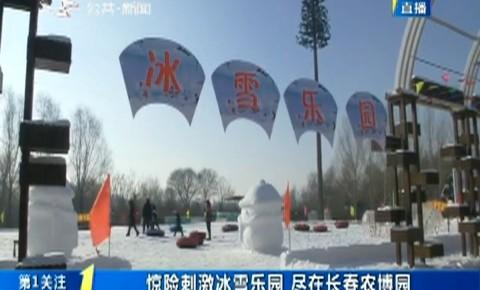 第1報道 驚險刺激冰雪樂園 盡在長春農博園