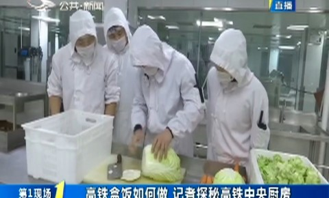 第1報道|高鐵盒飯如何做 記者探秘高鐵中央廚房